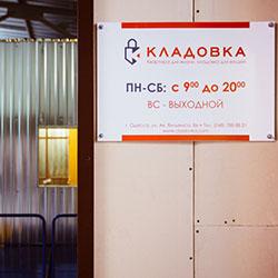 Аренда склада в Одессе, Складские услуги, аренда бокса на складе.